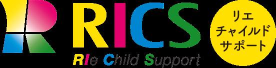 リエチャイルドサポート(RICS)