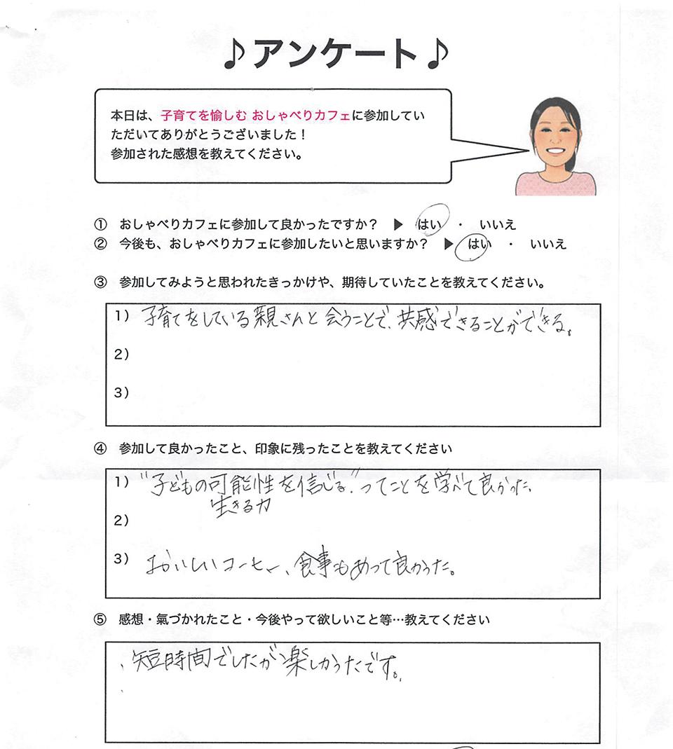 勉強会アンケート8