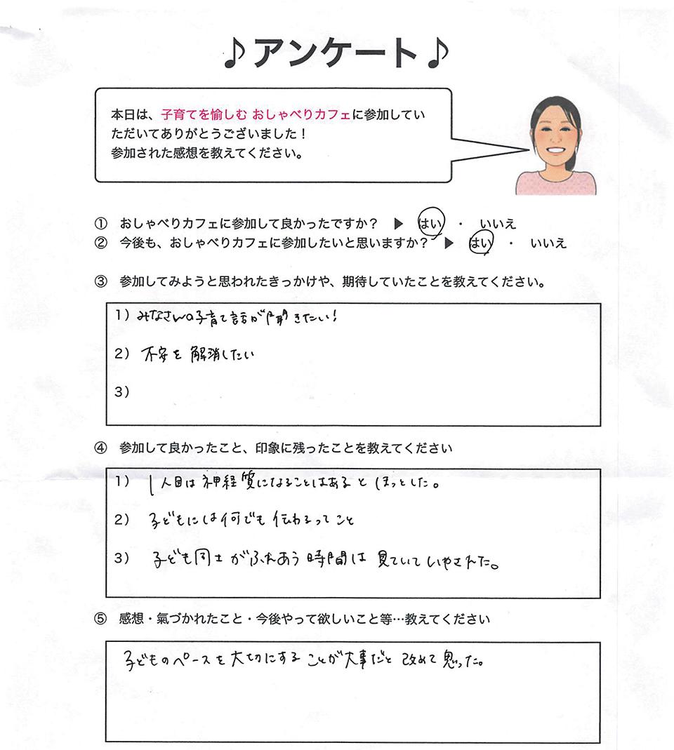 勉強会アンケート9