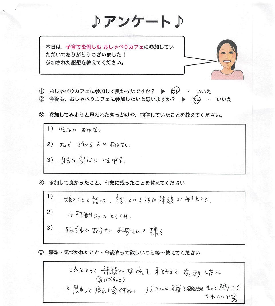 勉強会アンケート10