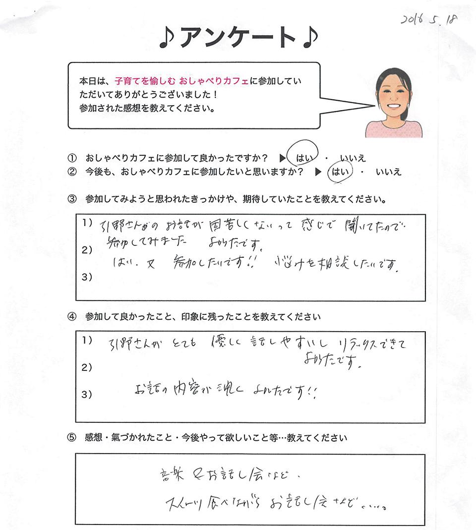 勉強会アンケート11