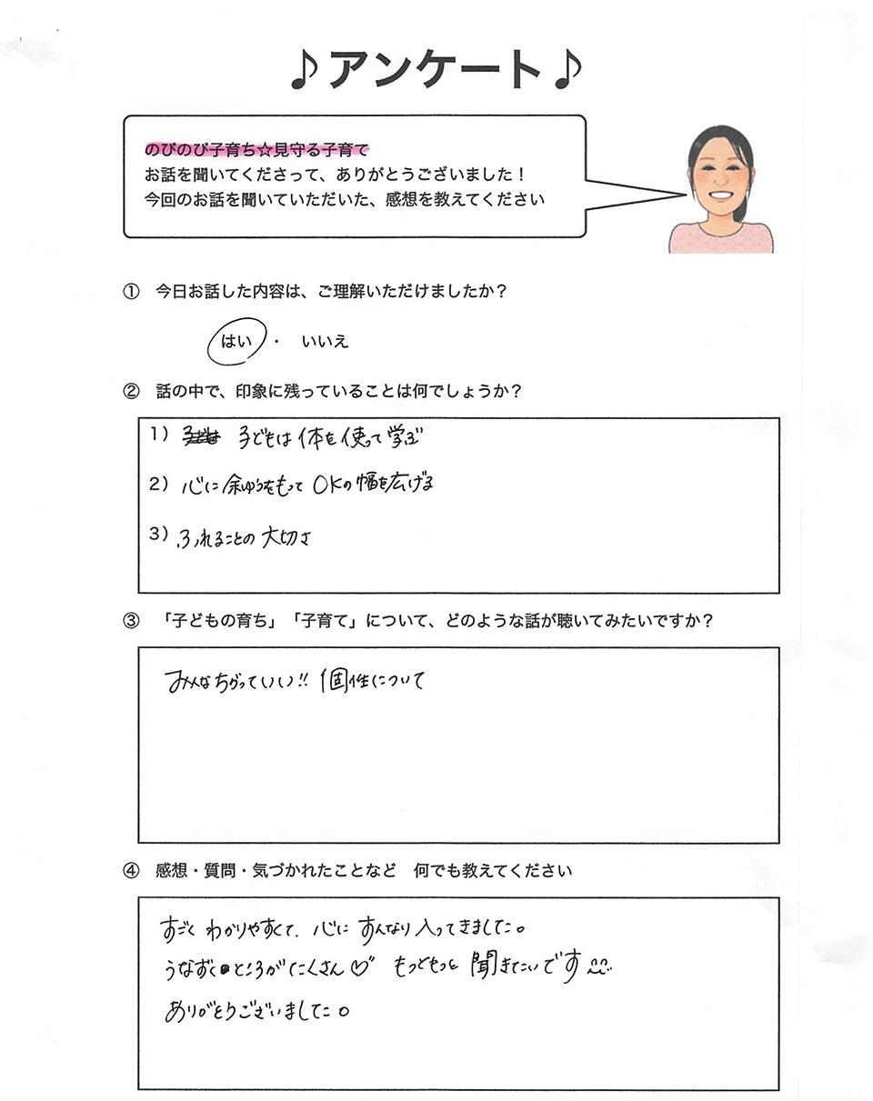 勉強会アンケート1