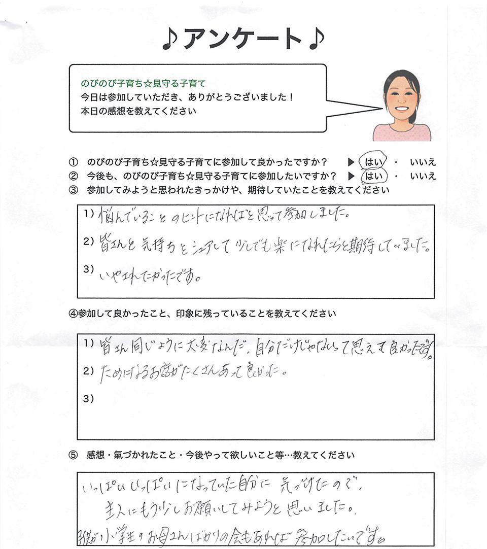 勉強会アンケート2