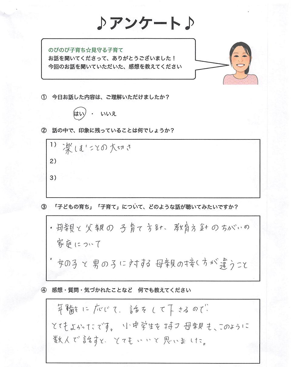 勉強会アンケート3