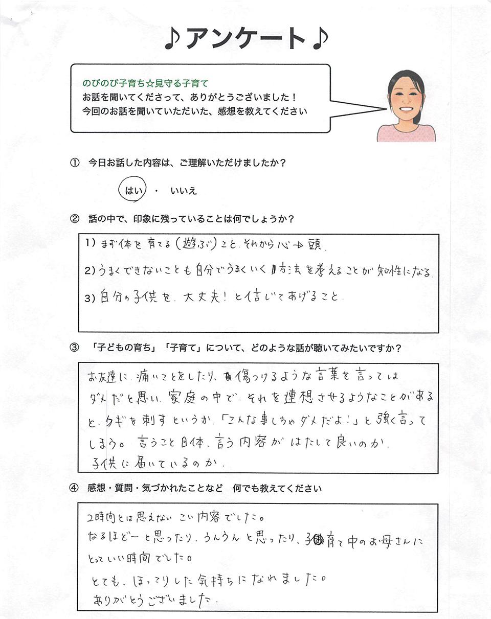 勉強会アンケート4