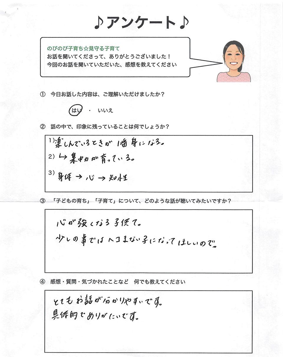 勉強会アンケート5