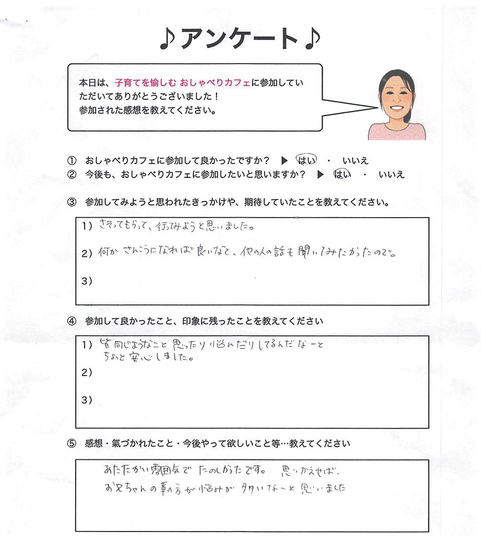 勉強会アンケート7